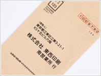 料金受取人払封筒のメリット