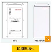 使用する封筒の印刷レイアウト見本(ゲラ版)と実際に使用する封筒