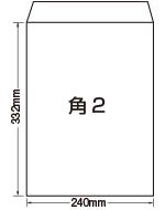 角2封筒(角形2号)